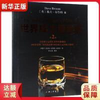 世界威士忌地图 戴夫・布鲁姆 上海三联书店9787542662880【新华书店 全新正版书籍】