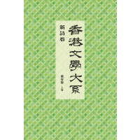 香港文�W大系 1919-1949:新�卷(仅适用PC阅读)
