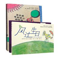 舒比格作品集(套装共3册:当世界年纪还小+当世界还不存在+风过生日)