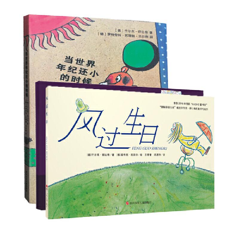 舒比格作品集(套装共3册:当世界年纪还小+当世界还不存在+风过生日)(一辈子可以读的书,保留孩子干净的心灵、美好的憧憬、清澈的童年与美丽的灵感,学会感知爱,懂得爱)