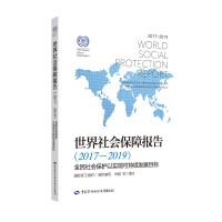世界社会保障报告(2017-2019)――全民社会保护以实现可持续发展目标