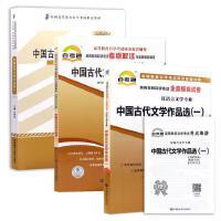 自考 00532 0532 中国古代文学作品选(一)自考教材+考纲解读+全真模拟试卷 送串讲 2013年版 全3册