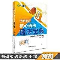 正版预售 文都教育 王泉 2020英语核心语法通关宝典 原子能出版社 文都教育2020考研英语核心语法通关宝典