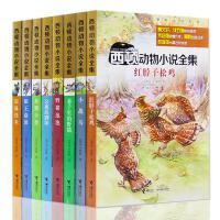 西顿动物小说全集 (共8册)西顿野生动物记故事书 6--8-12-15岁小学生课外书阅读经典图书 西顿动物故事集书籍