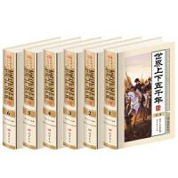 世界上下五千年 全套正版 图文珍藏版精装6册 世界史 世界历史 世界全史 世界通史 世界上下5000年 线装书局 定价:1580元
