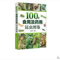 正版现货2K 100种食用及药用昆虫图鉴 车晋滇9787122327451化学工业出版社