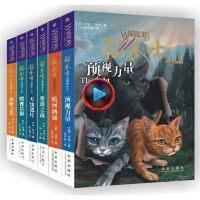 猫武士三部曲 6册 中小学生课外书8-12岁三年级课外必读四五年级阅读儿童书籍 10-15岁畅销书儿童励志书籍套装 猫