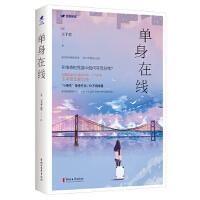 【正版全新直发】单身在线 [加]王平常 9787533957520 浙江文艺出版社