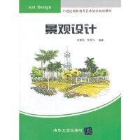 景观设计(21世纪高职高专艺术设计规划教材) 刘雅培,任鸿飞 9787302328582 清华大学出版社