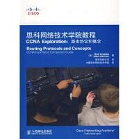 正版全新 思科网络技术学院教程CCNA Exploration:路由协议和概念(附光盘1张)