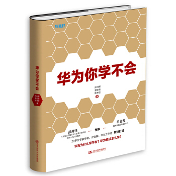 华为你学不会(pdf+txt+epub+azw3+mobi电子书在线阅读下载)