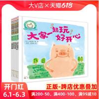 铃木绘本0-3岁宝宝快乐成长系列(平装5册)