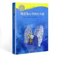 国际名校名师推荐--捣蛋鬼心里的小天使 马丽娜阿罗姆什塔姆著 接力出版社 中小学生课外阅读书籍儿童书籍读物9-12-1