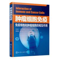 肿瘤细胞免疫――免疫细胞和肿瘤细胞的相互作用