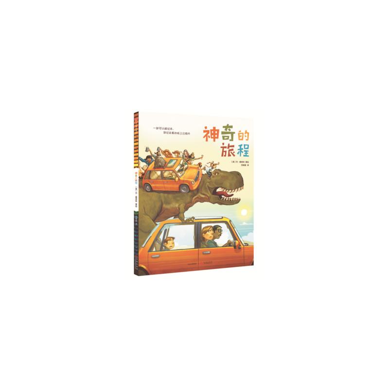 【二手旧书9成新】HD神奇的旅程 (美)丹·桑塔特 绘,范晓星 中信出版社 9787508664675