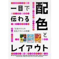 包邮日本原版 一眼就能够传达的配色和布局设计 平面设计图书
