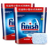 亮碟(finish)洗碗块原装洗碗机专用多效合一小型洗碗块适用西门子海尔美的 (小型机专用294g*2)