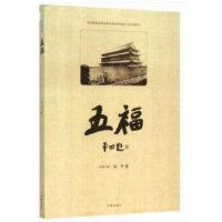 【正版全新直发】五福(纪念版) 樟叶 9787506383028 作家出版社