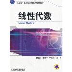 【全新正版】线性代数 董晓波,曹伟平,李其琛 9787111386407 机械工业出版社