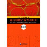 赣南脐橙产业发展报告(2013) 李自茂,钟八莲,孙剑斌 经济管理出版社 9787509634806