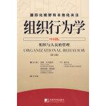 【新书店正品包邮】组织行为学(中国版) 格里芬 中国市场出版社 9787509205976
