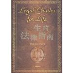 【新书店正品包邮】一生的法律指南 李默菡,夏令蓝,李莹著 法律出版社 9787511811004
