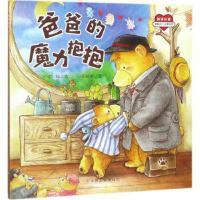 【全新直发】爸爸的魔力抱抱 江西高校出版社