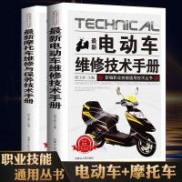 全2册*电动车摩托车维修技术手册图书籍图解摩托车维修基础知识大全书籍 电喷摩托车修理技术教材电动车维修构造与原理教程书籍