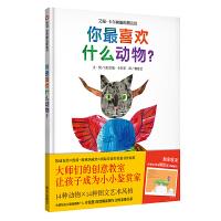 信谊世界精选图画书・你最喜欢什么动物?