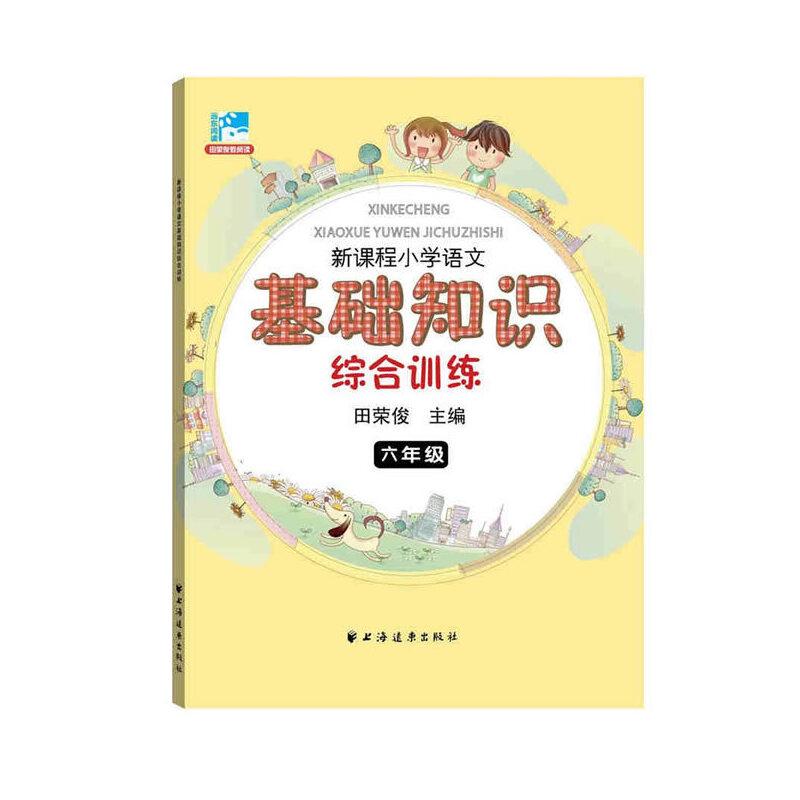 新课程小学语文基础知识综合训练六年级