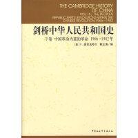 剑桥中华人民共和国史:下卷中国革命内部的革命1966-1982年