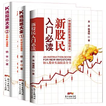 炒股入门必读秘籍(全三册):新股民入门+K线操练大全1+2