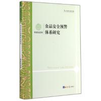 正版二手6-8成新 学术之星文库:食品安全预警体系研究 9787802576964