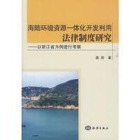 海陆环境资源一体化开发利用法律制度研究――以浙江省为例进行考察 9787502775780