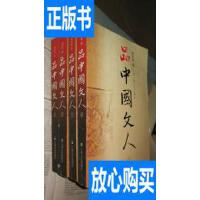[二手旧书9成新】品中国文人(1-4)全4册 /刘小川 著 上海文艺出