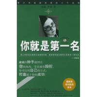 【二手原版9成新】 你就是**名:青少年成就未来的11个法则, 沈葳,李欣, 济南出版社 ,9787807100768