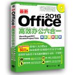 office 2016高效办公六合一 金松河编著 操作系统(新)专业科技 正版图书 中国青年出版社 办公室组件实用技巧