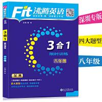 2019新版 深圳专版新沸腾英语8年级3合1限时训练完形阅读语法突破 附纸质答案