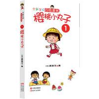 【新书店正版】樱桃小丸子1(日)樱桃子现代出版社9787514319941