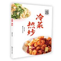 冷菜 热炒 张奔腾 吉林科学技术出版社 9787557849955