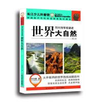 刘兴诗爷爷讲述・世界大自然・美洲