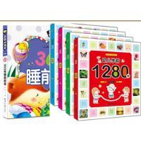 宝宝学前1280字 儿童识字书+365夜睡前故事看图识字认字书早教全套拼音卡片 启蒙书籍2-3-4-5-6-7-8岁幼
