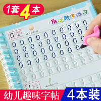 练字帖儿童幼儿园学前字帖凹槽楷书小学生3-8岁初学者学写练字