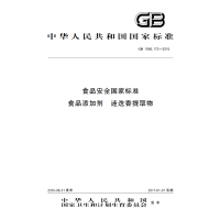 GB 1886.172-2016 食品安全国家标准 食品添加剂 迷迭香提取物