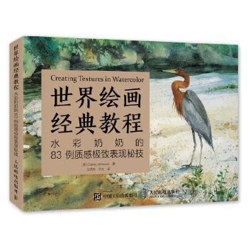 世界绘画经典教程 水彩奶奶的83例质感表现秘技 水彩画入门技巧技法水彩书 出版社授权全新正版