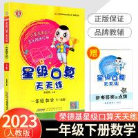 2020春 荣德基 星级口算天天练 一年级下册/1年级 数学 人教版 小学生同步练习册口算速算运算巧算天天练单元期末测