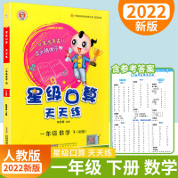 星级口算天天练一年级下册数学人教版2021新版