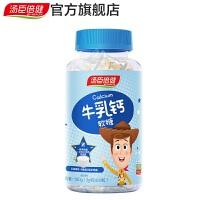汤臣倍健(BY-HEALTH)牛乳钙软糖 180g(3g/粒*60粒)儿童青少年成人含钙