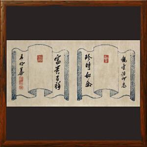 《富贵吉祥 珍时如金》王明善 中华两岸书画家协会主席R1903