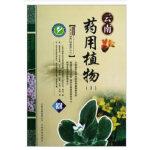 云南药用植物(1) 云南科学技术出版社 云南科学技术出版社 9787541659003